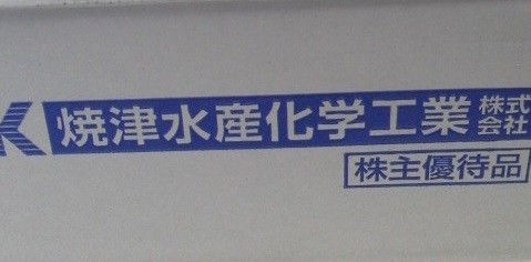 焼津水産化学工業 株主優待 サプリメント