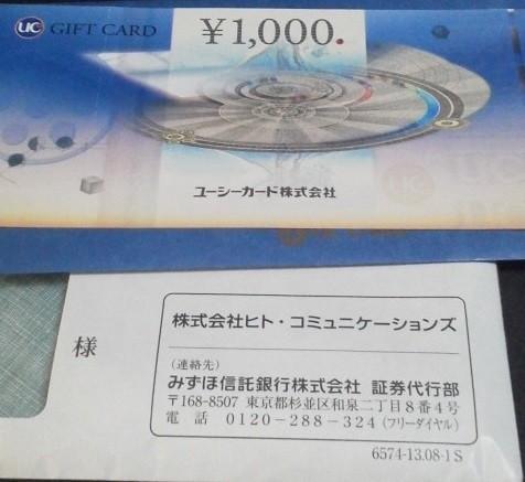 ヒト・コミュニケーションズ 株主優待 UCギフトカード