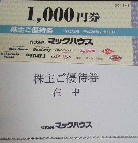 マックハウス 株主優待 優待券 1,000円