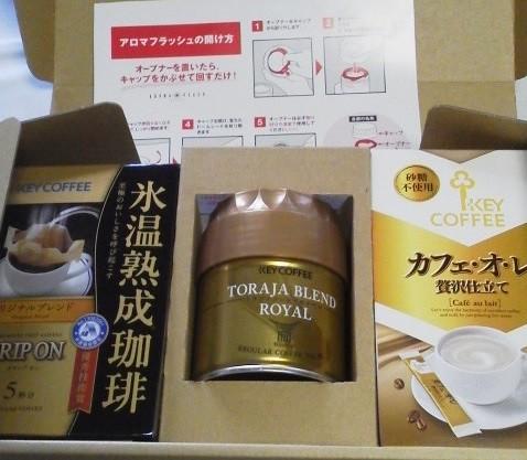 キーコーヒー 株主優待 9月用 ホットコーヒー