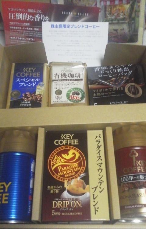 キーコーヒー 300株 株主対象 株主優待 コーヒー セット