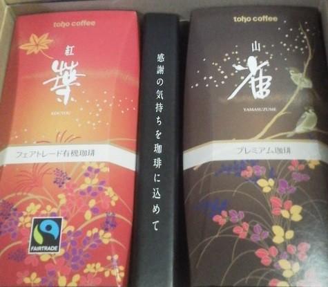 株主優待 トーホー 7月 コーヒー