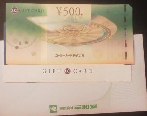 平和堂,株主優待,UCギフトカード