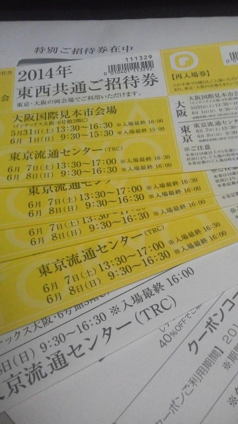 株主優待 3606 レナウン
