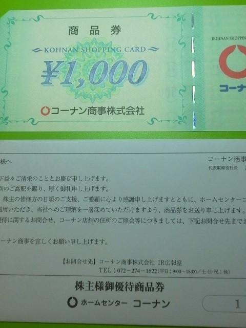 株主優待 コーナン商事 商品券 1,000円