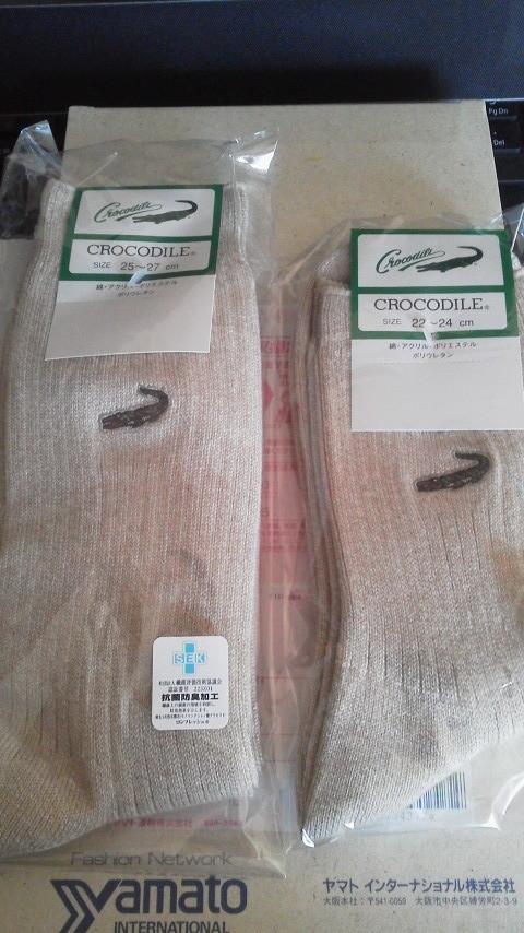 ヤマトインターナショナル,クロコダイル,靴下