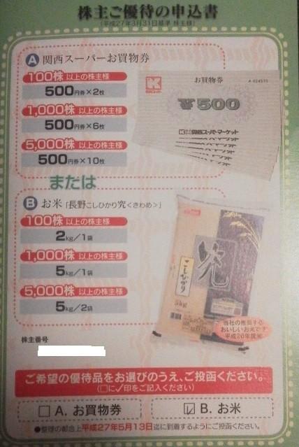 関西スーパー,株主優待,申し込みはがき