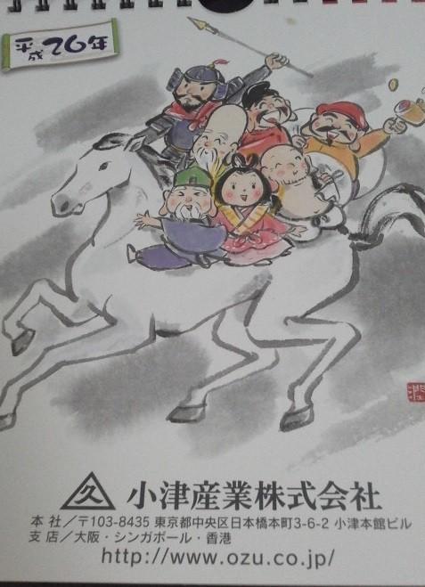 小津産業 株主優待 カレンダー
