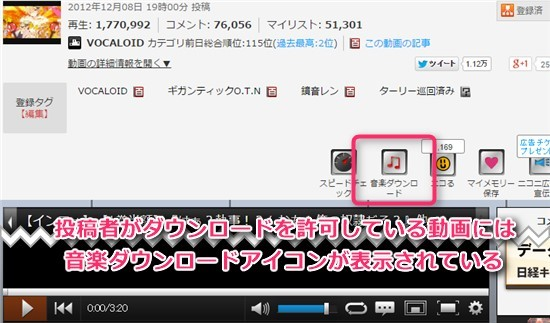 Google Chromeでニコニコ動画をダウンロードする …