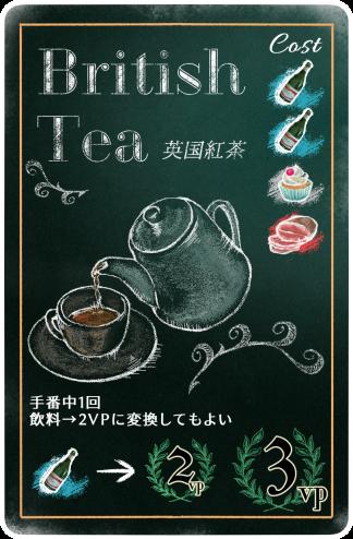 メニュー「英国紅茶」