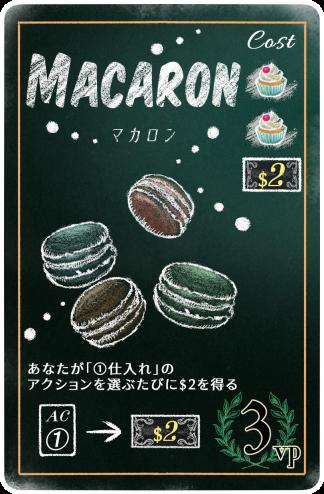 メニュー「マカロン」