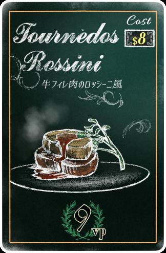 メニュー「牛フィレ肉のロッシーニ風」