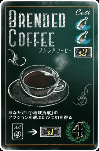メニュー「ブレンドコーヒー」
