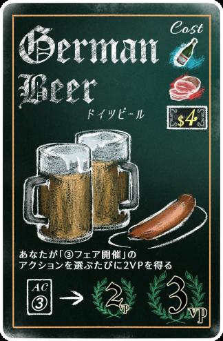メニュー「ドイツビール」