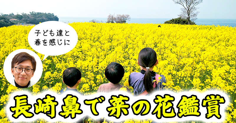 春を感じに!長崎鼻に菜の花鑑賞