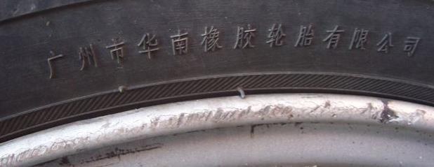 Каково качество китайских шин.