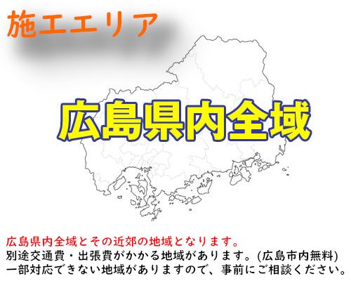 広島 作業エリア