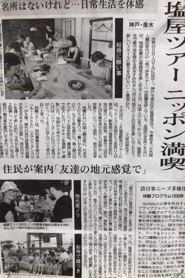 01/08/2018 Kobe Newspaper 神戸新聞