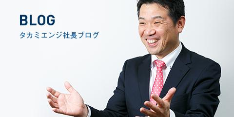 タカミエンジ社長ブログ