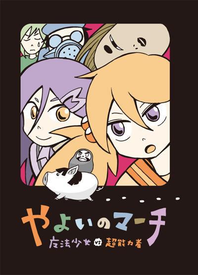 やよいのマーチ 〜魔法少女VS超能力者〜(2013 コミティア103)