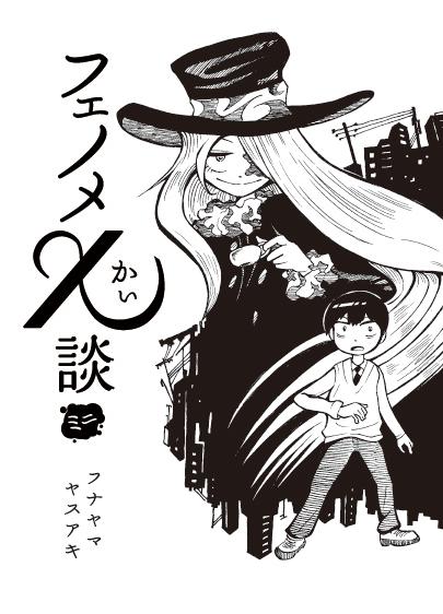 フェノメχ談 ミニ(2014 コミティア110 コピー本)