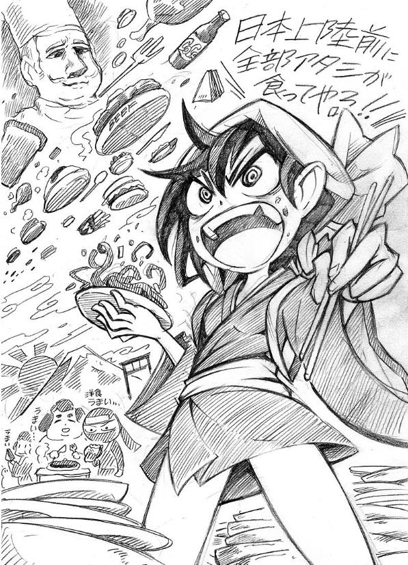 江戸時代末期の日本、侵略してくる洋食文化から和食文化を守るため、ひとりの大食い料亭看板娘が立ち上がった!(2015)