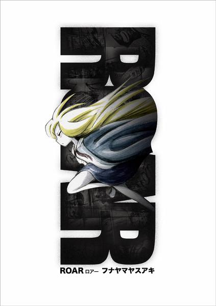 ROAR(2013 コミティア104)