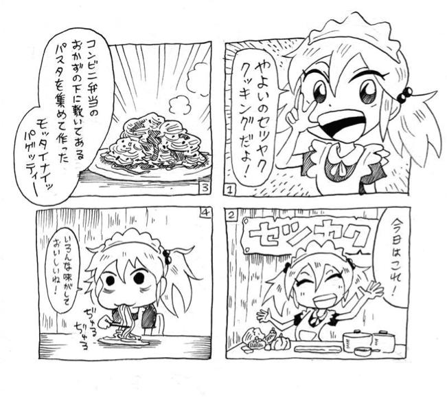 らくがきマンガ(2014)