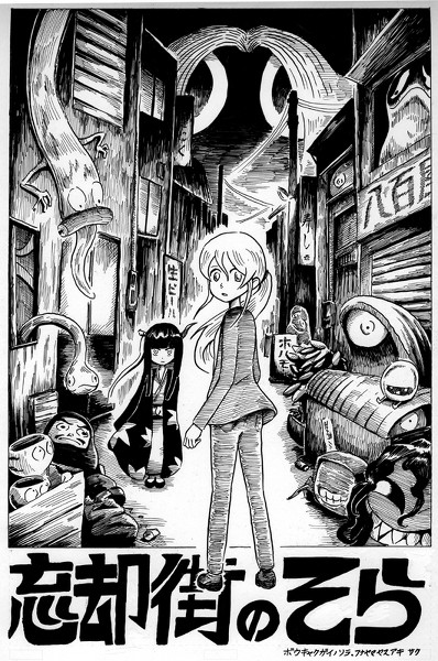 忘却街のそら(2012 コミティア102)