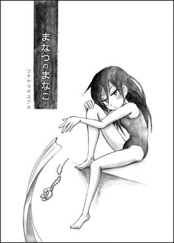 まなつのまなこ(2013 コミティア105)
