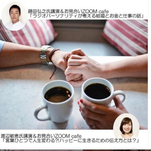 講演会&お見合いZOOM cafe