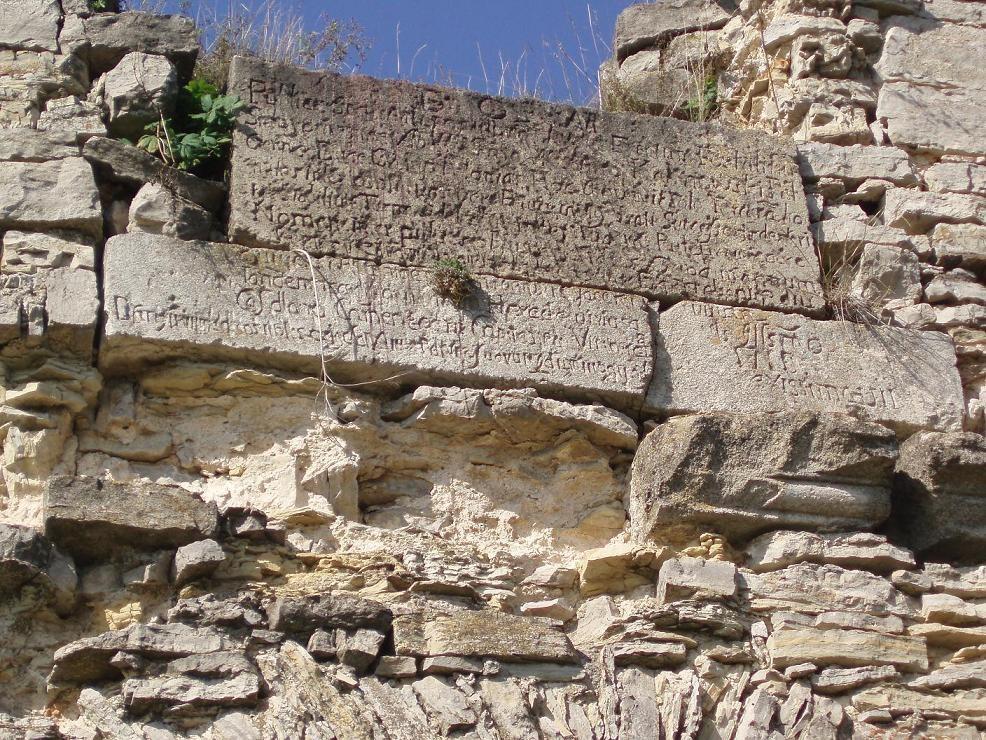Памятна плита над воротами