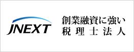 【JNEXTグループサイト】創業融資に強い税理士法人