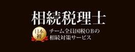 【JNEXTグループサイト】相続税理士