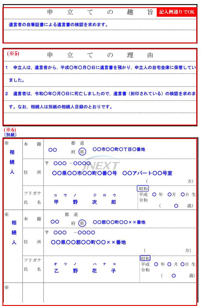 検認申立書(ページ2)