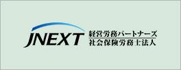 【JNEXTグループサイト】JNEXT社会保険労務士法人
