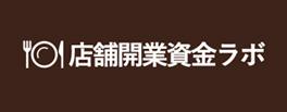 【JNEXTグループサイト】店舗開業資金ラボ