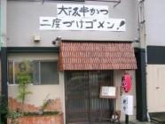 大阪串かつ枡や