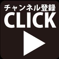 チャンネル登録 無料画像3