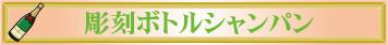 参加したいけど、どうしても用事で参加できない結婚式に☆結婚お祝いとして新郎新婦様に贈られる場合も多いです!講師経験のある彫刻のエキスパートと似顔絵シーン全国放送TV出演経験のある画家とのコラボ商品です!ご必要事項確認後、発送まで翌日~最大1週間と、日本で1位のはやさで発送可能なところも人気の秘密です☆