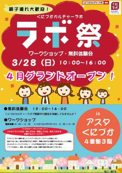 3/28(土)ラボ祭開催!無料体験会開催!