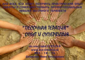 Группа Для начинающих и профессиональных психологов