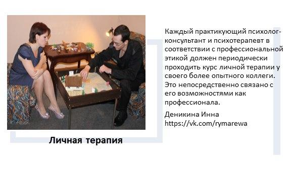 Личная терапия с психологом Деникиной И.В.