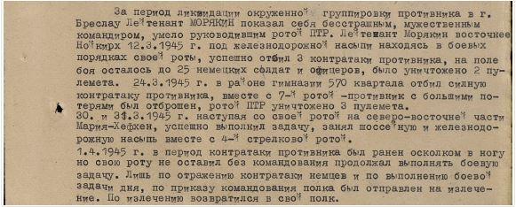Подвиг, за который Морякин Д.И. был награжден Орденом Отечественной войны I степени