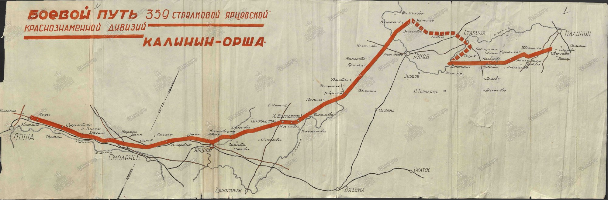 Формирование дивизии и ее боевой путь