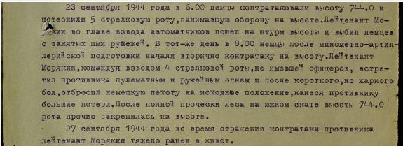 Подвиг, за который Морякин Д.И. был награжден Орденом Красной Звезды