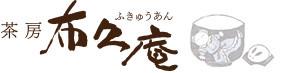 飛騨高山 茶房 布久庵