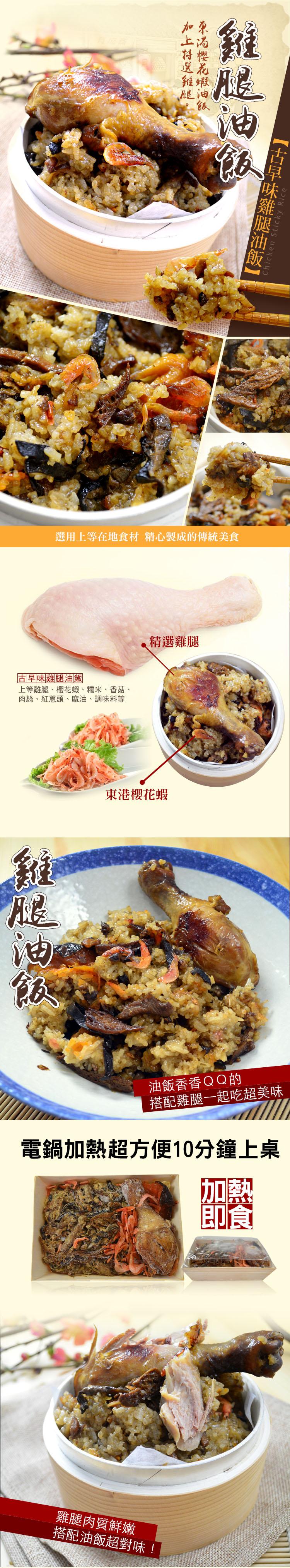 東港櫻花蝦彌月狀元油飯