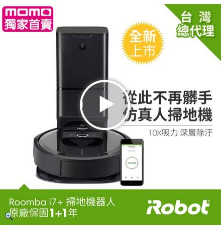 iRobot Roomba i7+自動倒垃圾掃地機器人