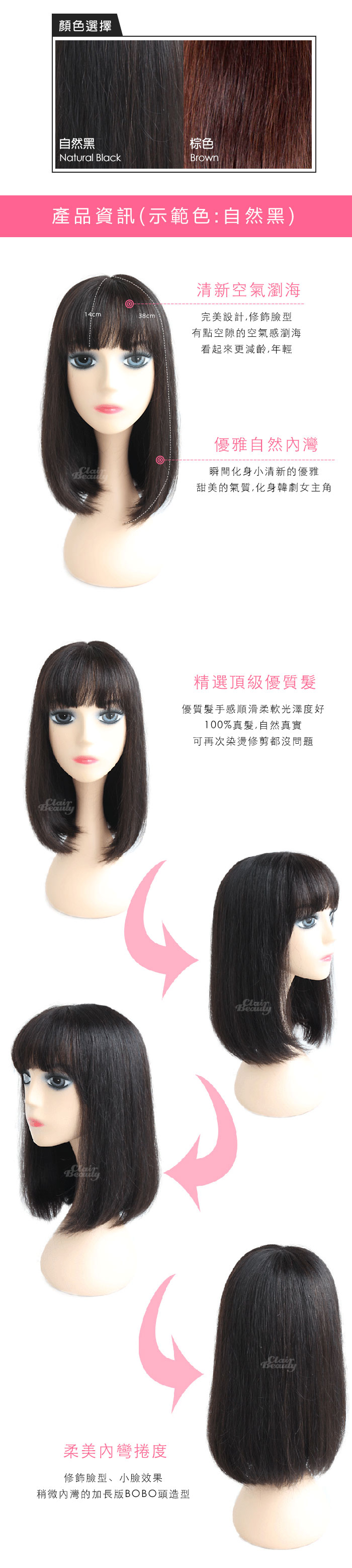宋慧喬款清新空氣瀏海優雅直髮100%真髮可染可燙整頂真髮假髮雙兒網
